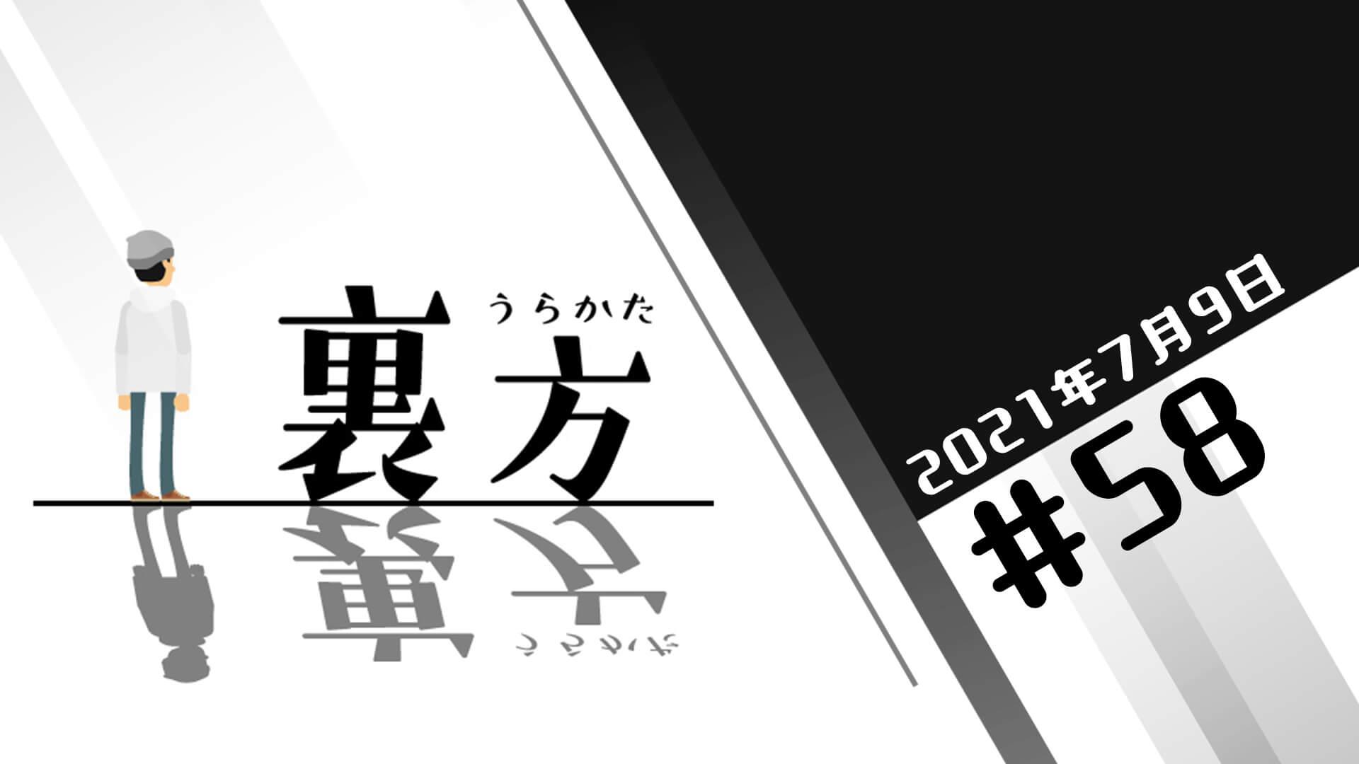 文化放送超!A&G+ 「裏方」#58 (2021年7月9日放送分)