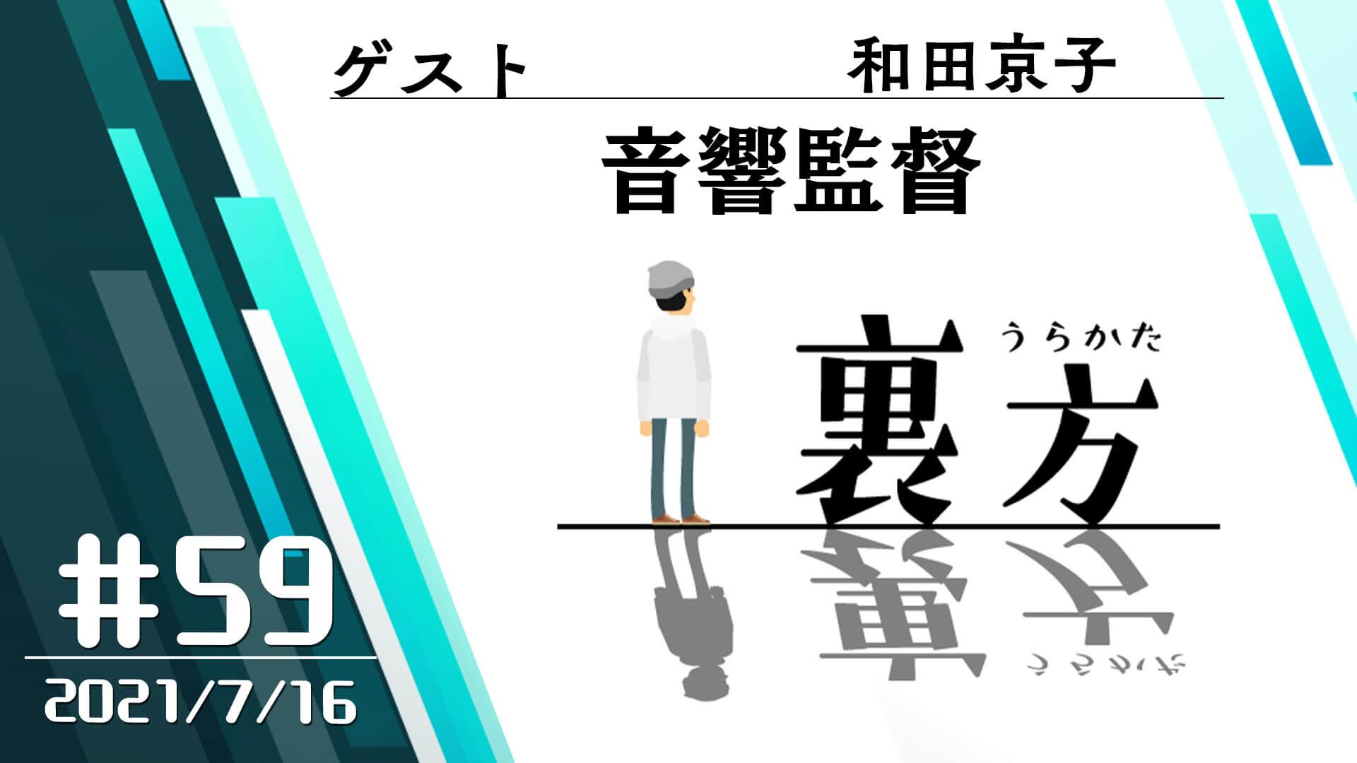 【ゲスト:音響監督 和田京子さん】文化放送超!A&G+ 「裏方」#59 (2021年7月16日放送