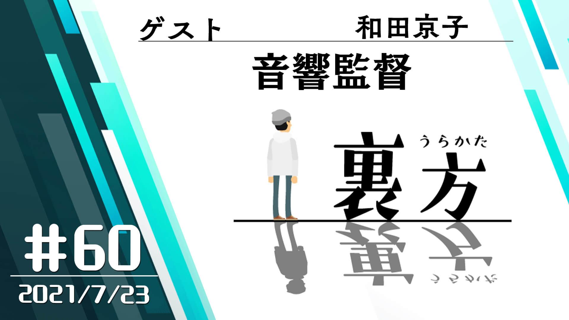 【ゲスト:音響監督 和田京子さん】文化放送超!A&G+ 「裏方」#60 (2021年7月23日放送分)