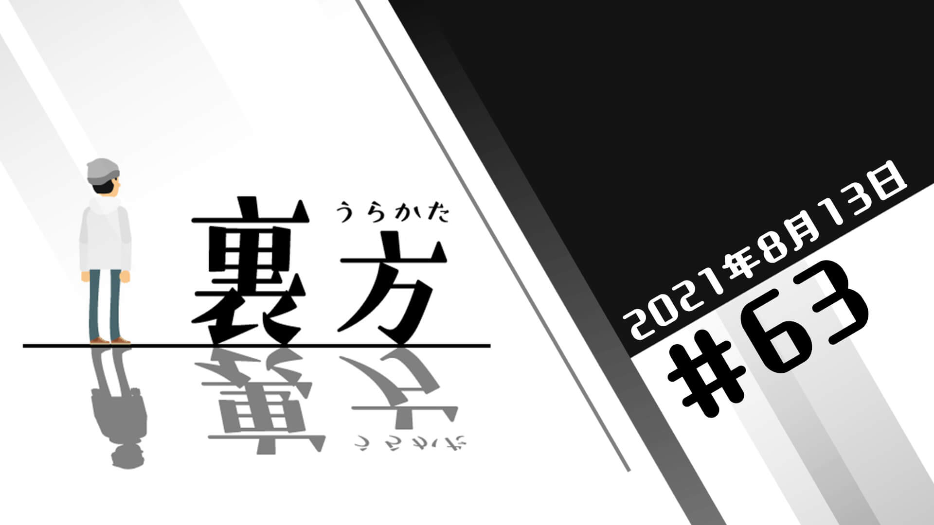 文化放送超!A&G+ 「裏方」#63 (2021年8月13日放送分)
