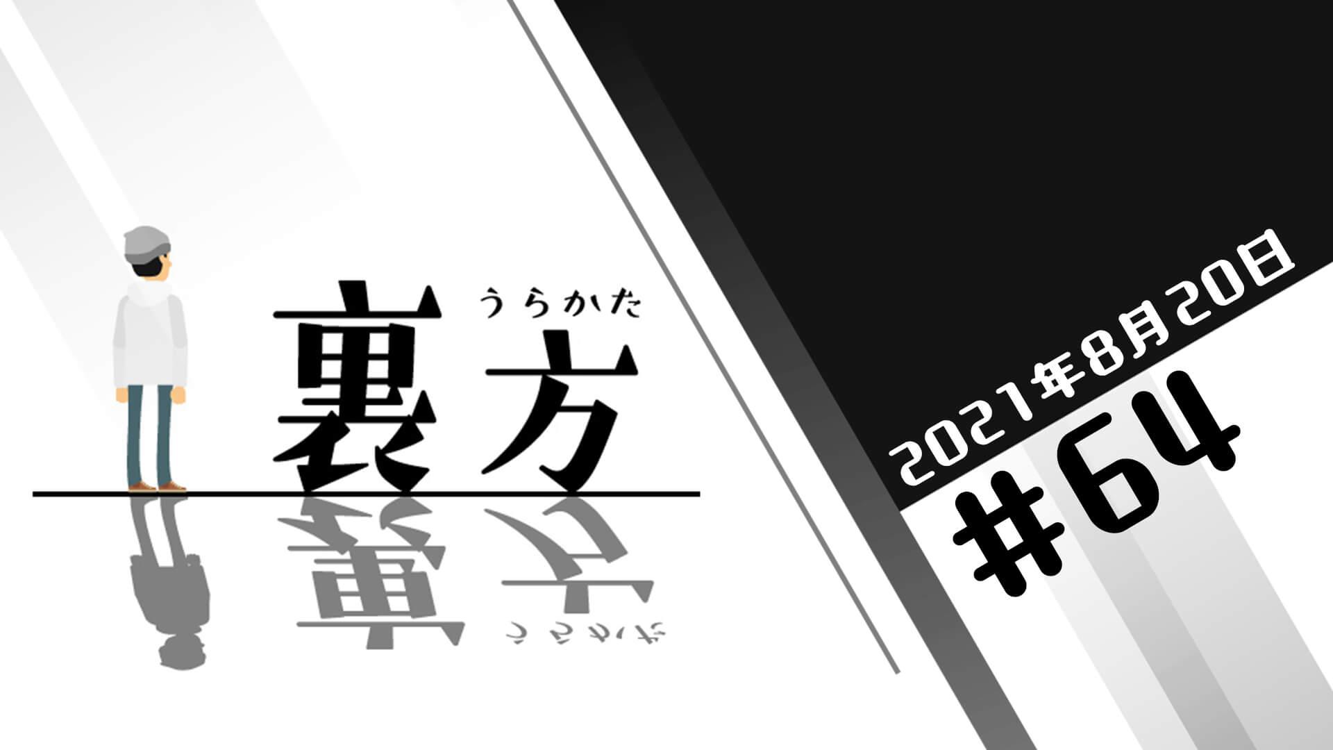 文化放送超!A&G+ 「裏方」#64 (2021年8月20日放送分)