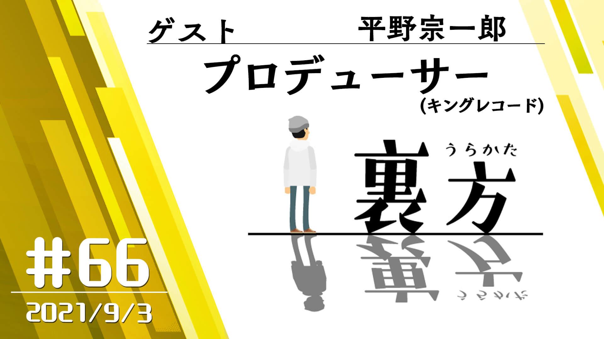 【ゲスト:プロデューサー 平野宗一郎さん】文化放送超!A&G+ 「裏方」#66 (2021年9月3日放送分)
