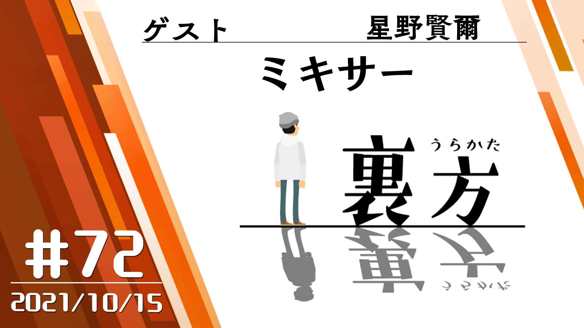 【ゲスト:ミキサー 星野賢爾さん】文化放送超!A&G+ 「裏方」#72 (2021年10月15日放送分)