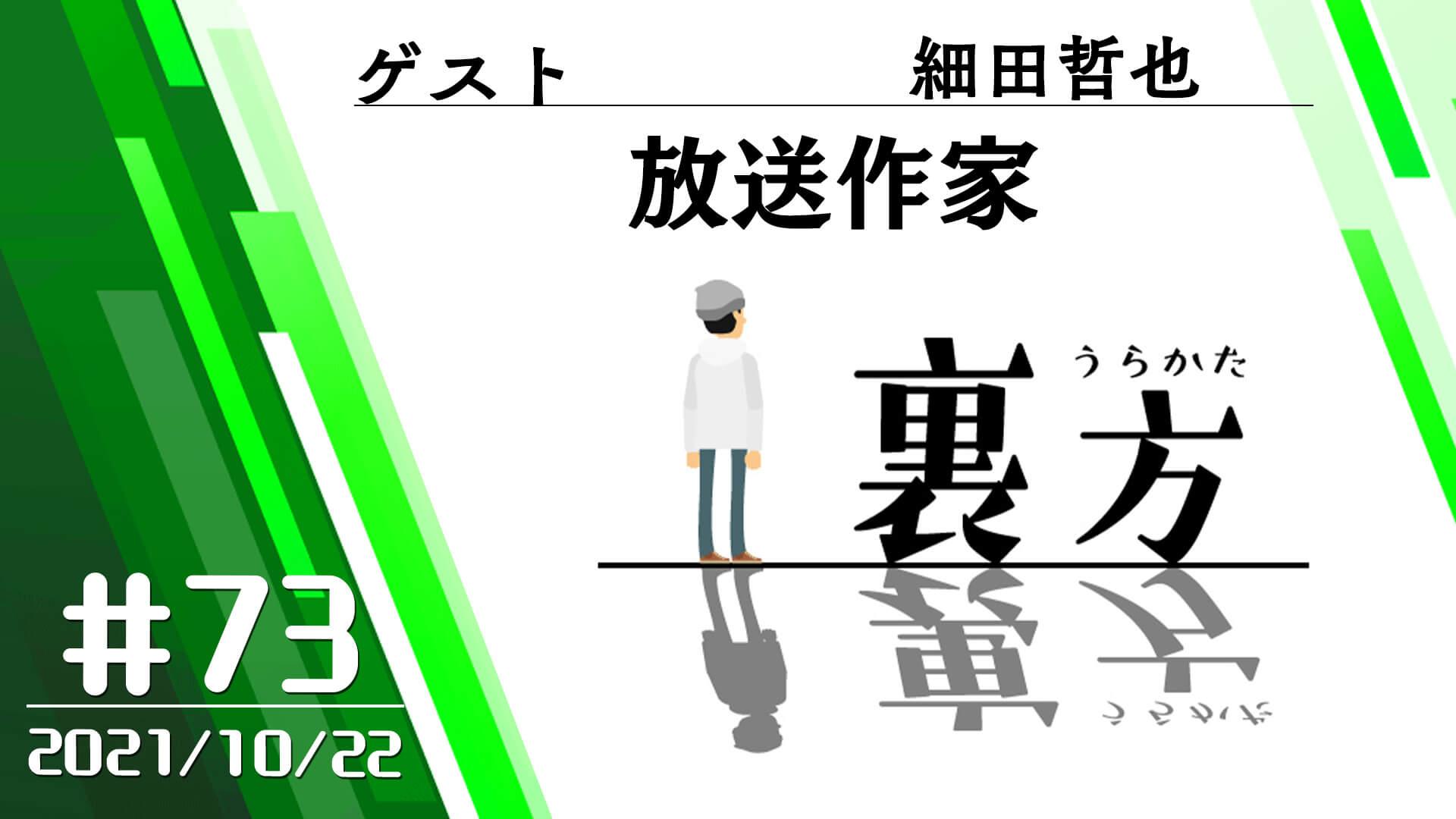 【ゲスト:放送作家 細田哲也さん】文化放送超!A&G+ 「裏方」#73 (2021年10月22日放送分)