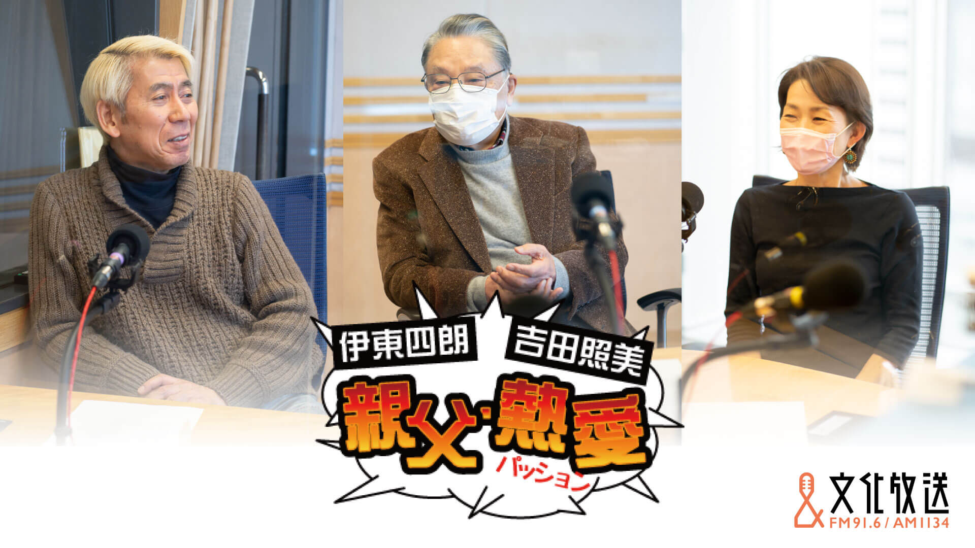 【文化放送 伊東四朗 吉田照美 親父・熱愛 パッション動画】#12