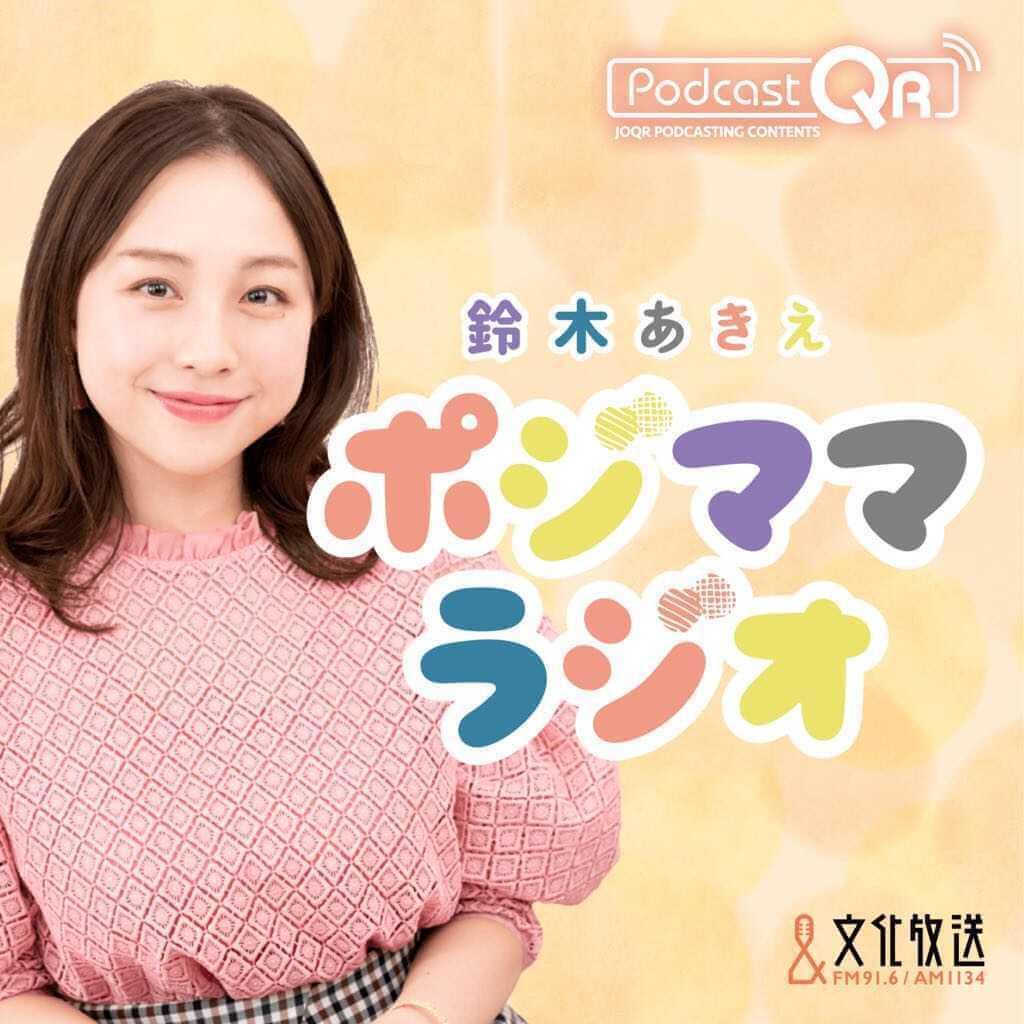『鈴木あきえ ポジママラジオ』7月5日からPodcastQRで配信スタート!