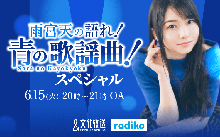 【放送間近!】特別番組『雨宮天の語れ!青の歌謡曲!スペシャル』6月15日(火)20時~