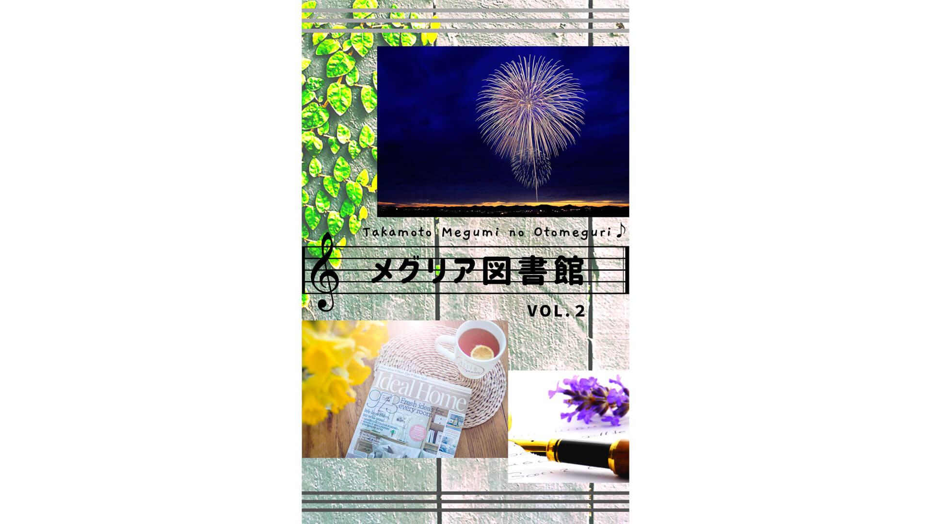 電子書籍 第2弾が発売! メグリア図書館 VOL.2【高本めぐみの音めぐり♪】
