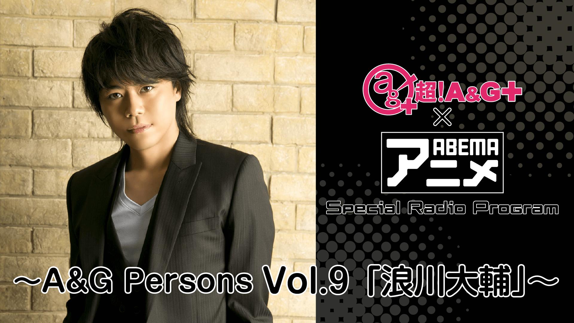 『超!A&G+ × ABEMAアニメ SRP~A&G Persons Vol.9「浪川大輔」~ 後編』アーカイブが配信中!!!