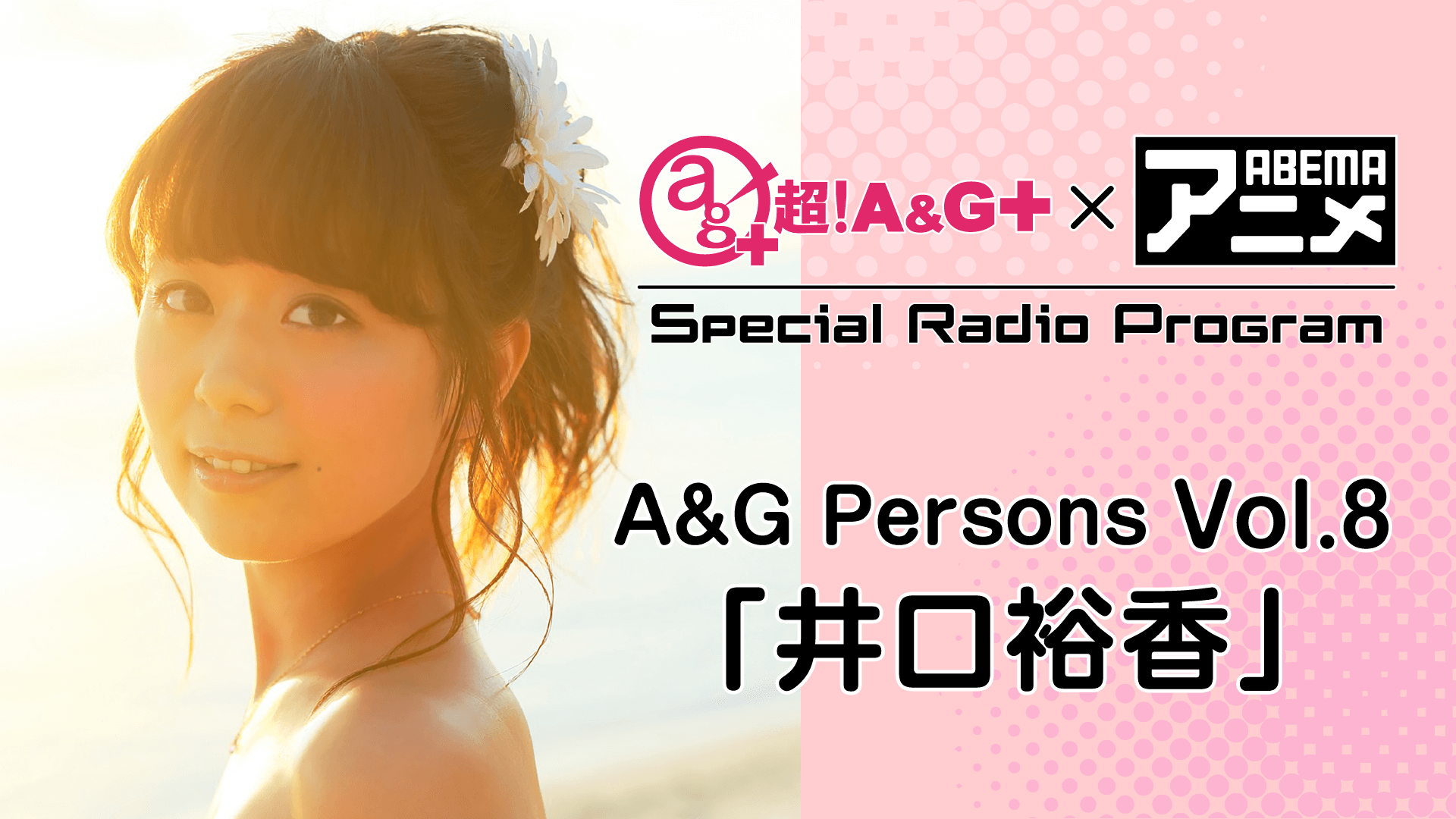 『超!A&G+ × ABEMAアニメ SRP~A&G Persons Vol.8「井口裕香」~ 後編』アーカイブが配信中!!!