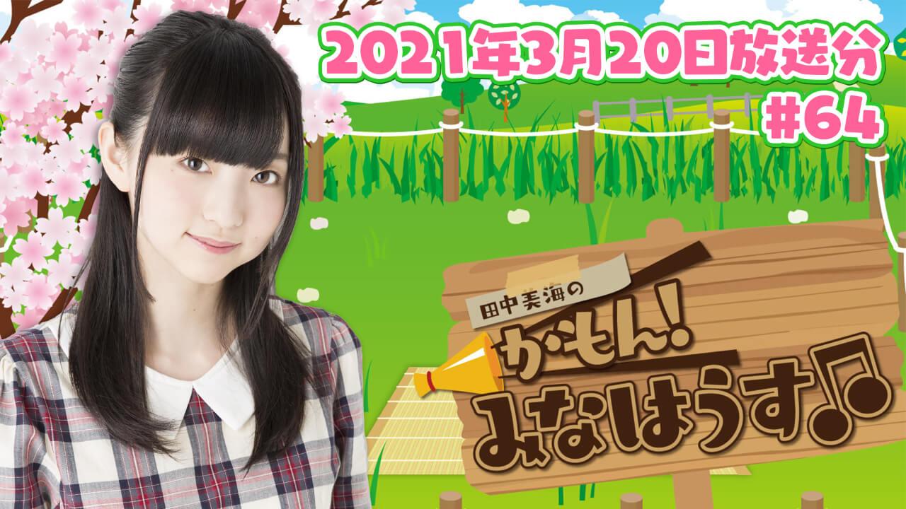 『田中美海のかもん!みなはうす』#64(2021年3月20日放送分)