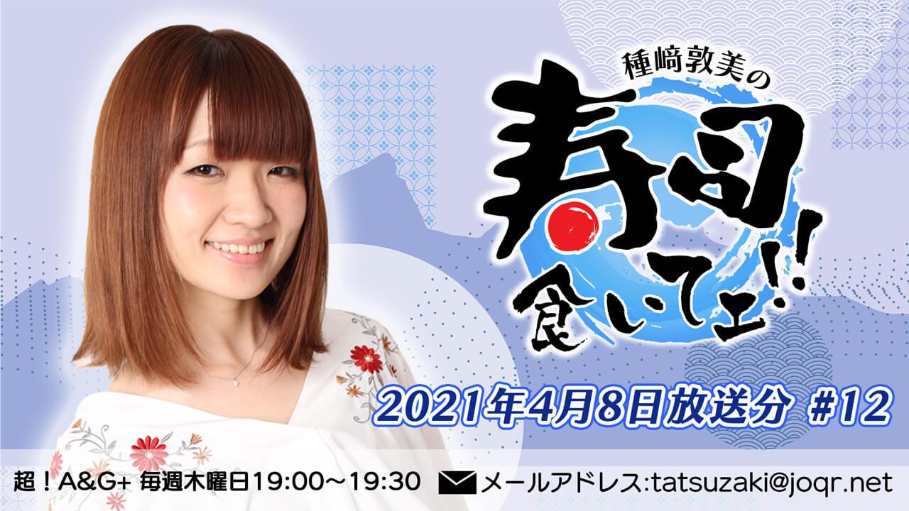 『種﨑敦美の寿司食いてェ!!』第12回 (2021年4月8日放送分)