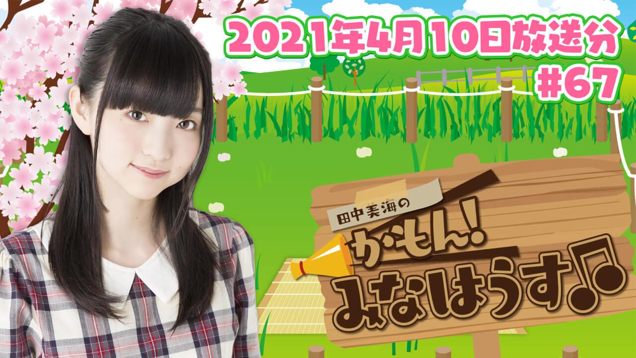 【公式】『田中美海のかもん!みなはうす』#67(2021年4月10日放送分)