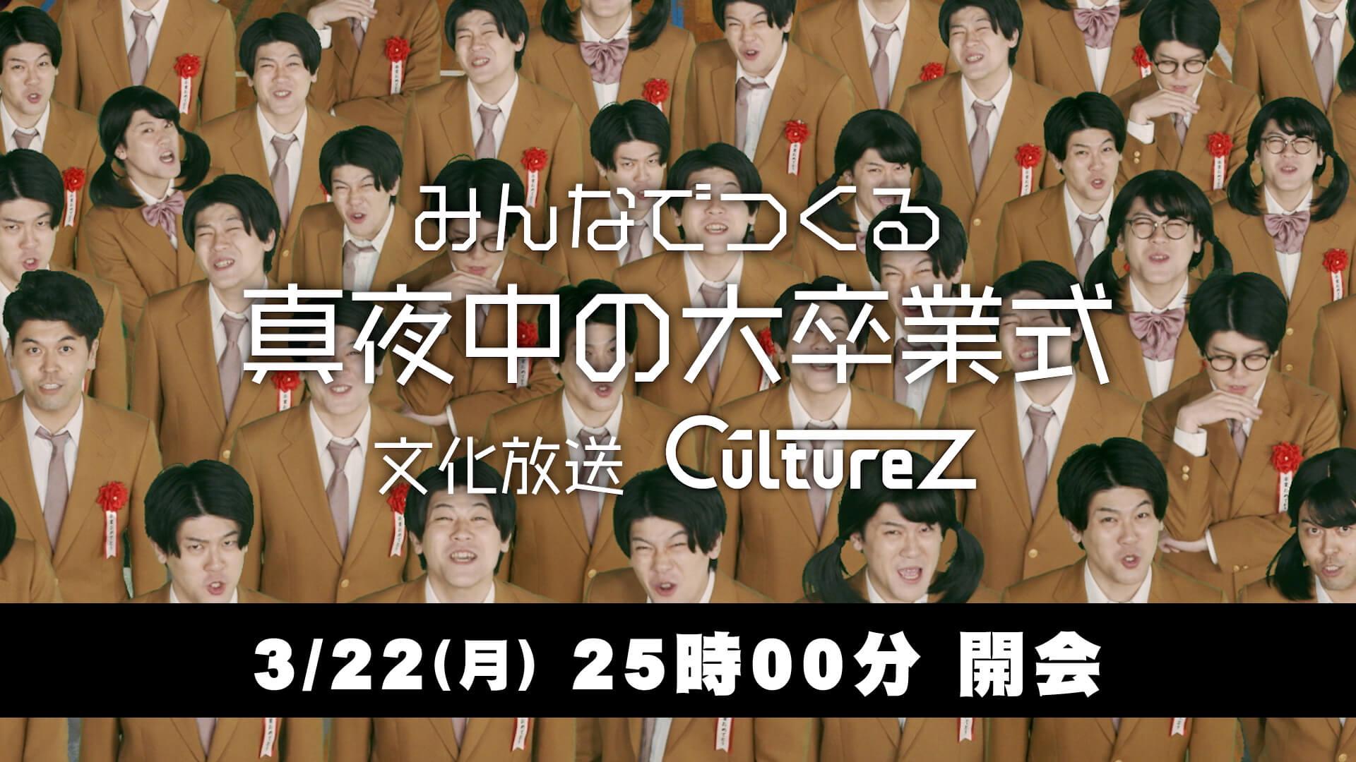 卒業生リスナー大募集!3/22(月)土佐兄弟のCultureZ みんなでつくる真夜中の大卒業式!