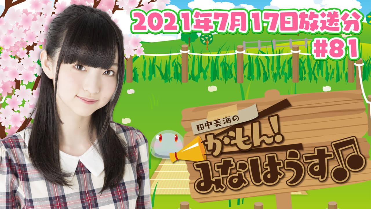 【公式】『田中美海のかもん!みなはうす』#81(2021年7月17日放送分)