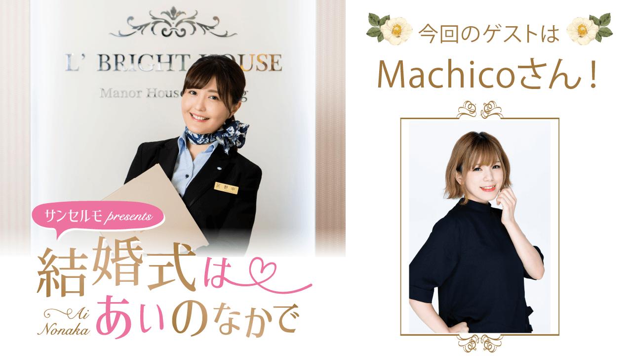 【ゲスト:Machico】結婚式は あいのなか で【#129】