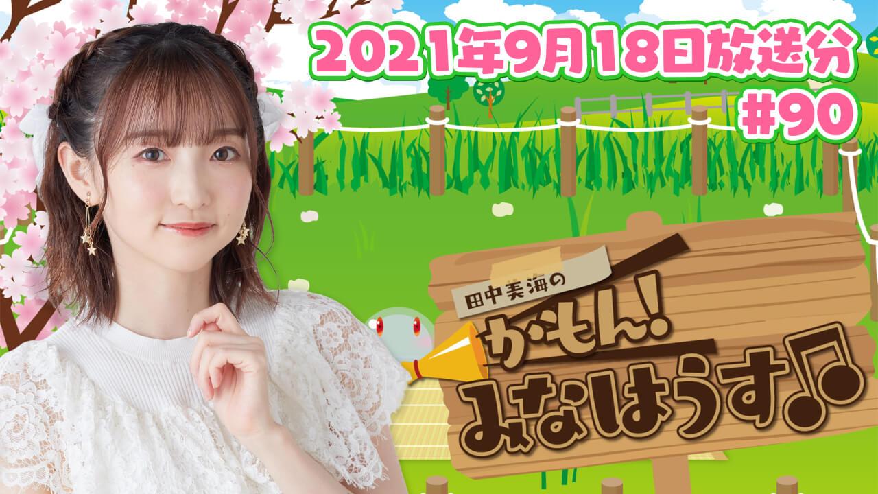 【公式】『田中美海のかもん!みなはうす』#90 (2021年9月18日放送分)