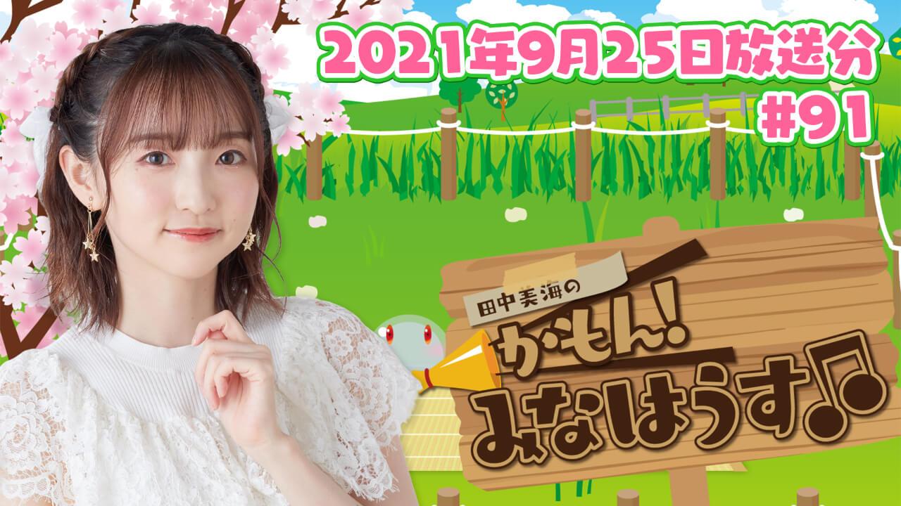 【公式】『田中美海のかもん!みなはうす』#91 (2021年9月25日放送分)