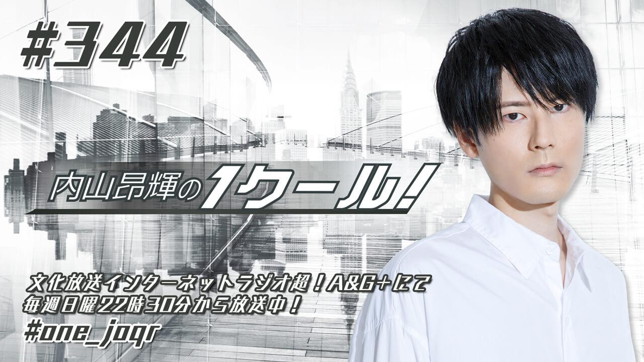 内山昂輝の1クール! 第344回 (2021年8月22日放送分)