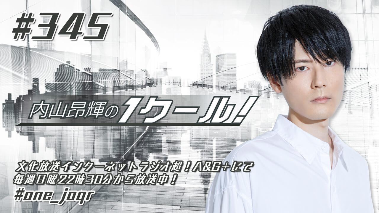 内山昂輝の1クール! 第345回 (2021年8月29日放送分)