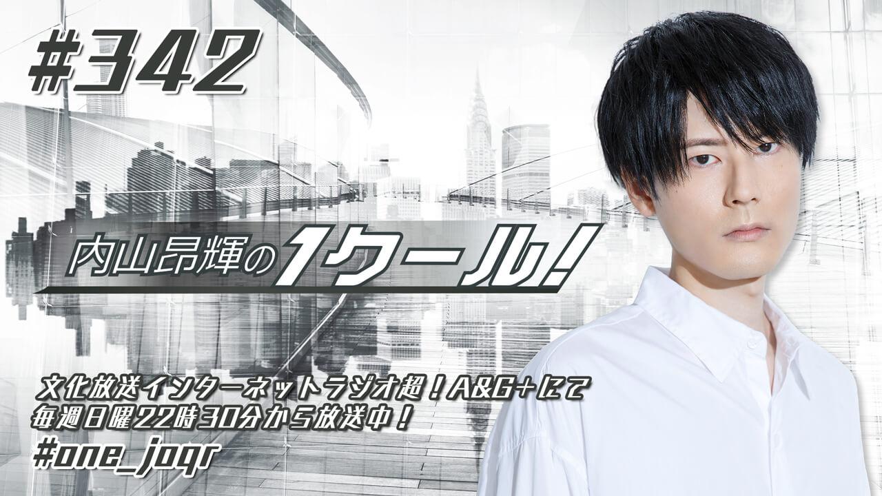 内山昂輝の1クール! 第342回 (2021年8月8日放送分)