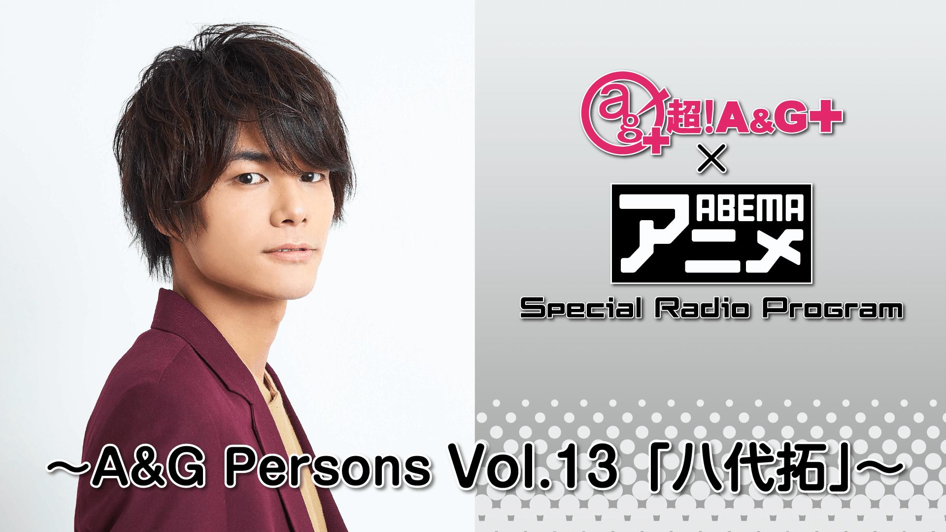 『超!A&G+ × ABEMAアニメ SRP~A&G Persons Vol.13 「八代拓」~』放送決定!&メール大募集!