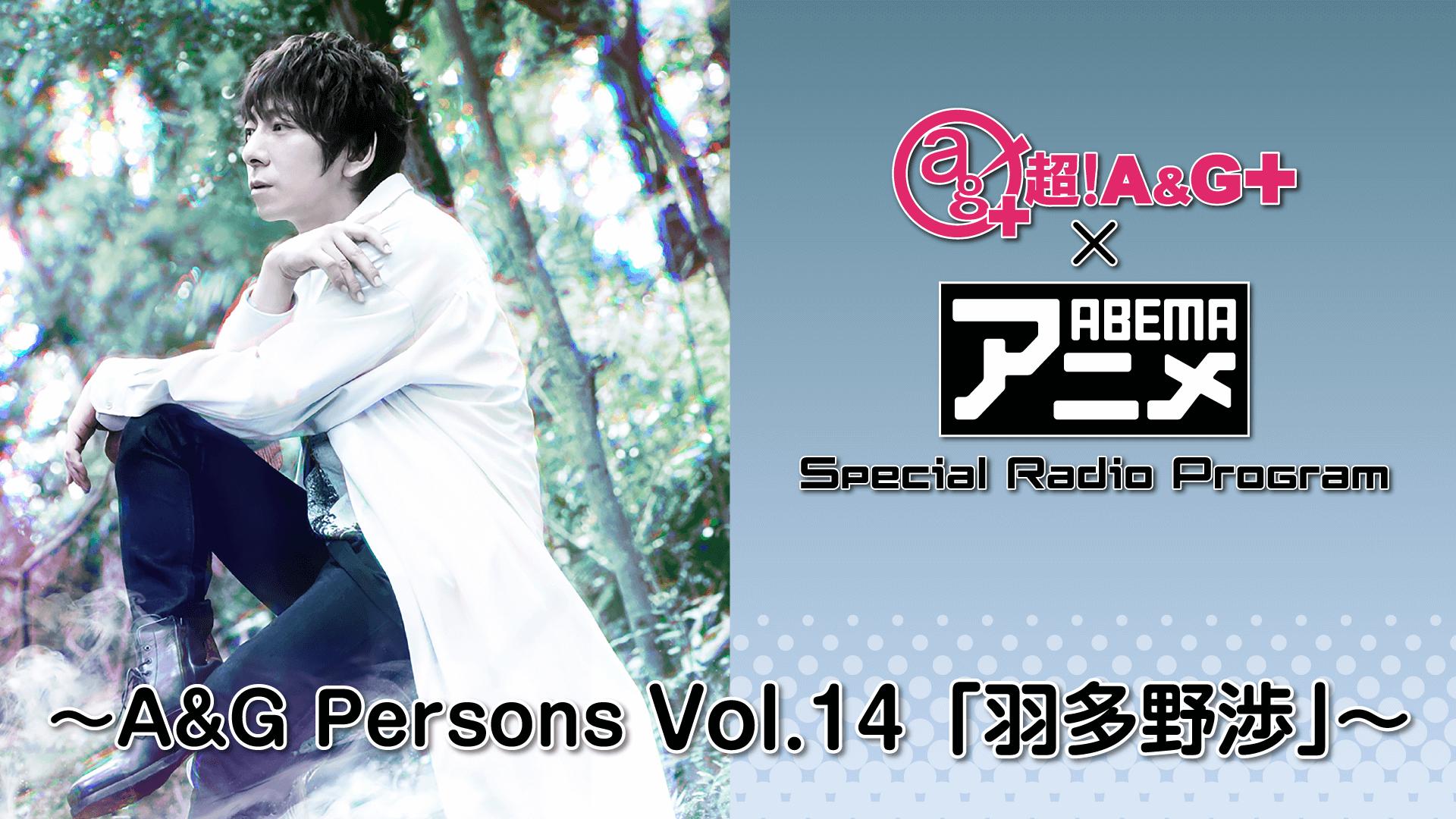 アーカイブが配信中!!!『超!A&G+ × ABEMAアニメ SRP~A&G Persons Vol.14「羽多野渉」~前編』