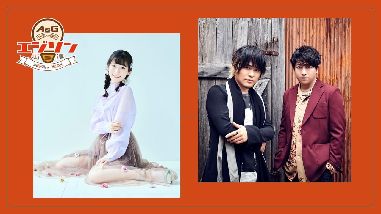 ゲストに岡咲美保さん、TRDの近藤孝行さん&小野大輔さんが登場!エジソン10月30日