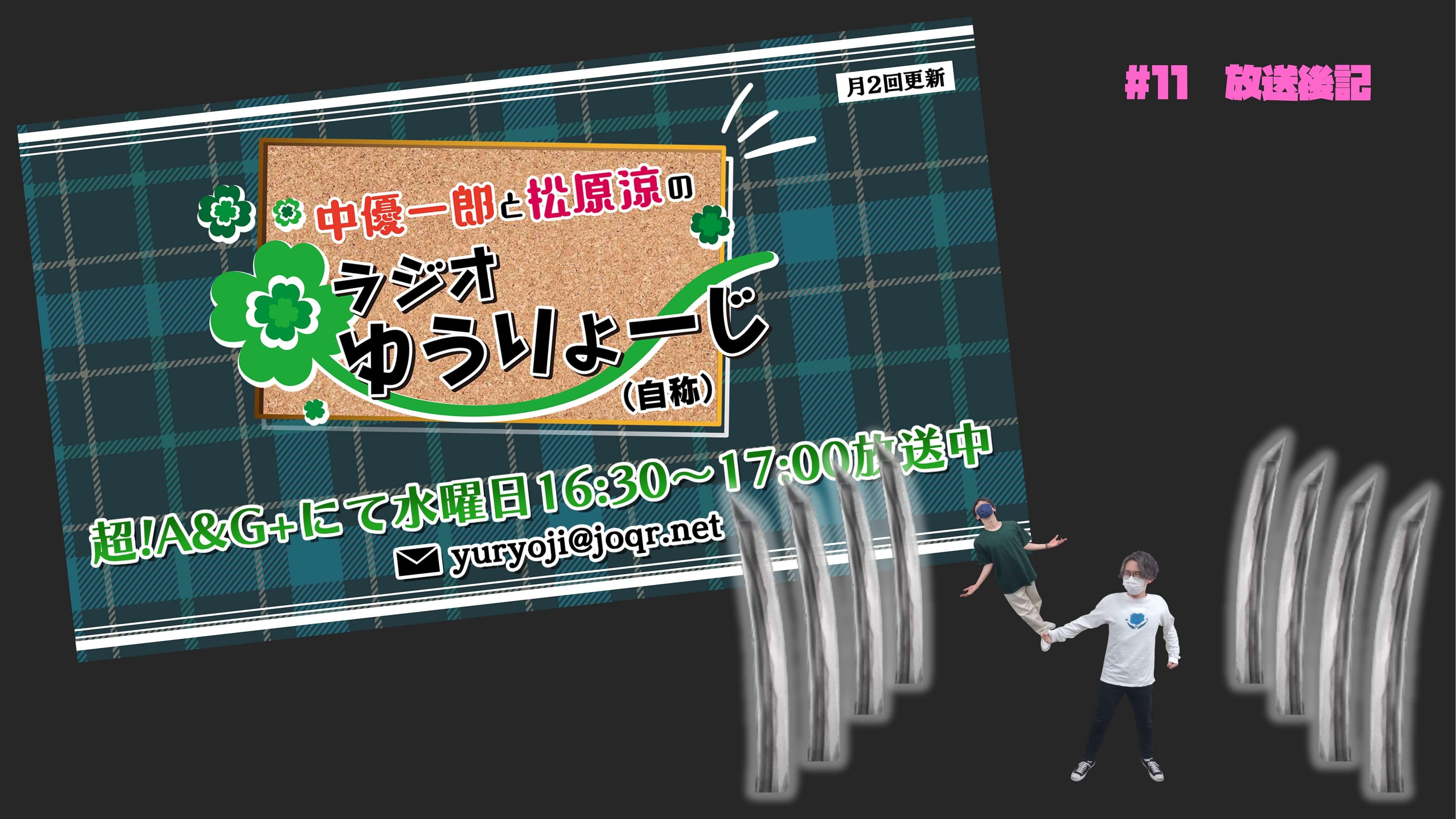 【中優一郎と松原涼のラジオゆうりょーじ!!(自称)】#11「新章に出演したいゆうりょーじ」