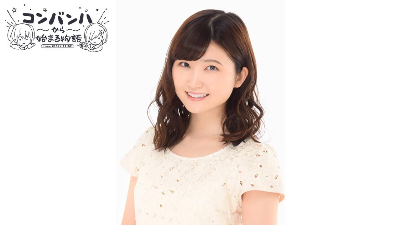 5月9日 佐々木奈緒さんが「IDOLY PRIDEコンバンハから始まる物語」にゲストで登場!!!