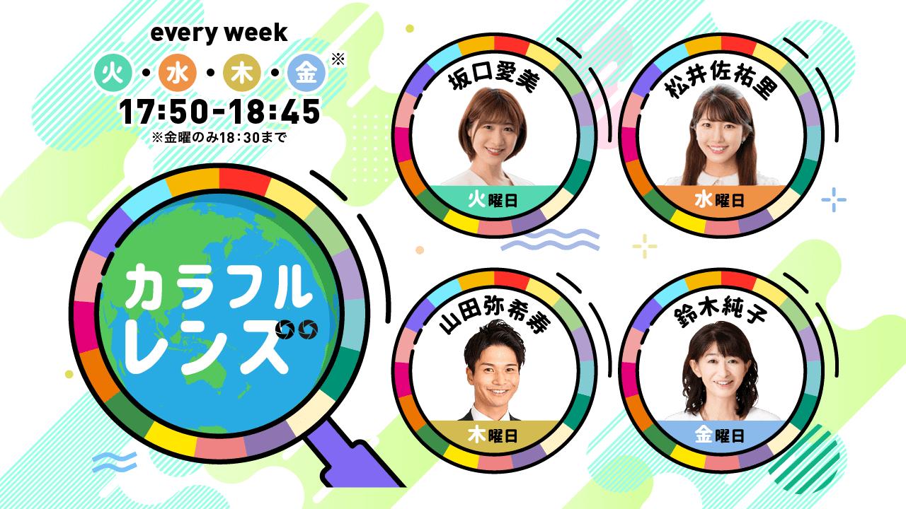 10月26日 坂口愛美の「カラフルレンズ」!