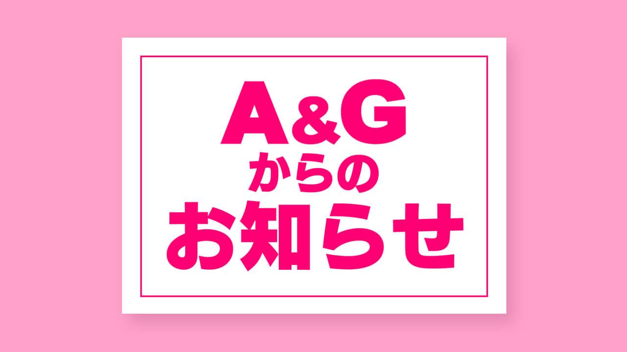【10月31日(日)】A&Gゾーン放送時間変更のお知らせ