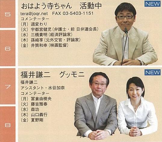 ニュースワイド続々登場!!【2010年代タイムテーブル公開】
