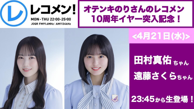4/21(水)乃木坂46田村真佑ちゃんと遠藤さくらちゃんも生登場!!!