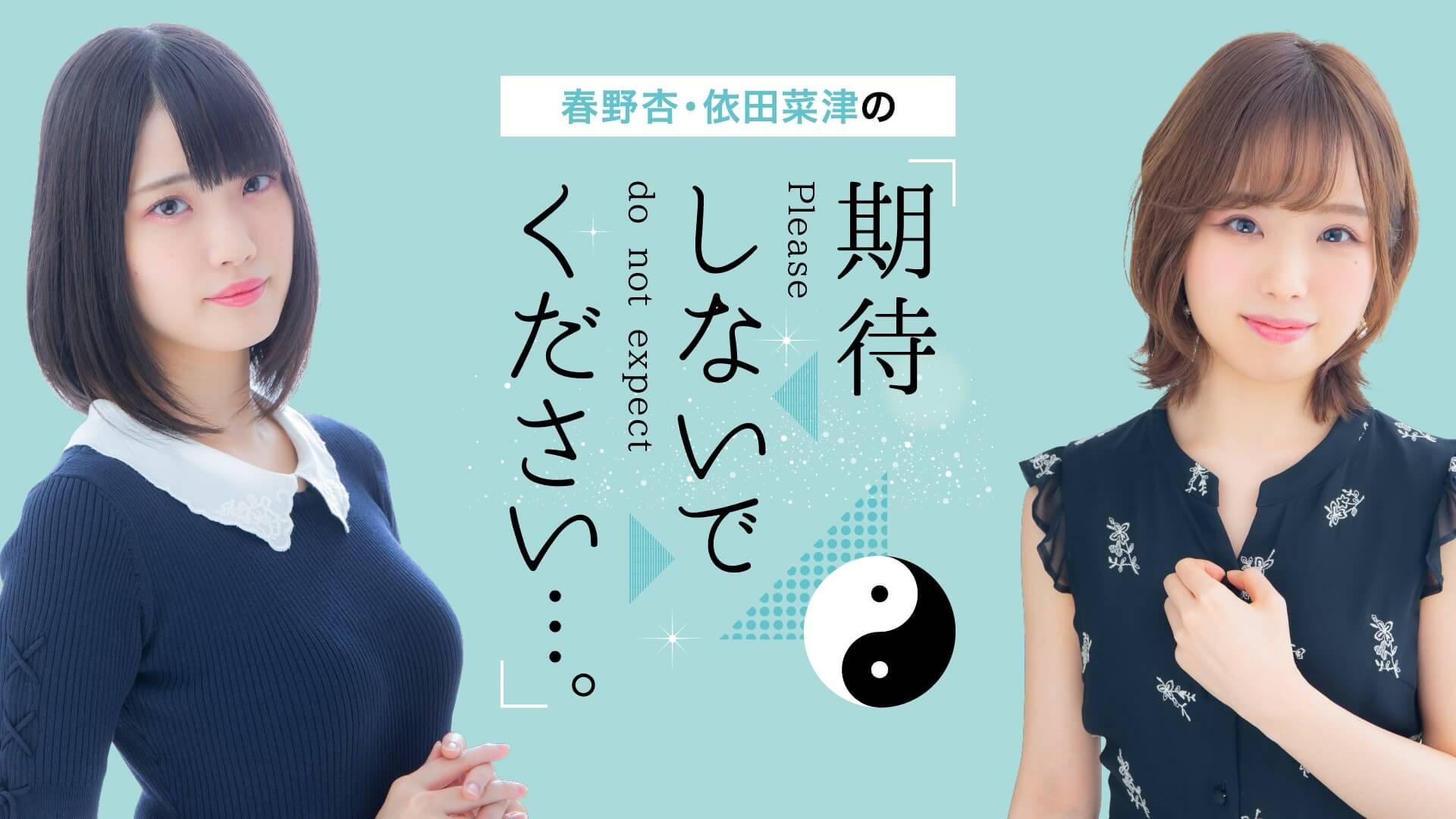 10/31(日)に番組単独オンラインイベント開催決定!! 【春野杏・依田菜津の「期待しないでください…。」】