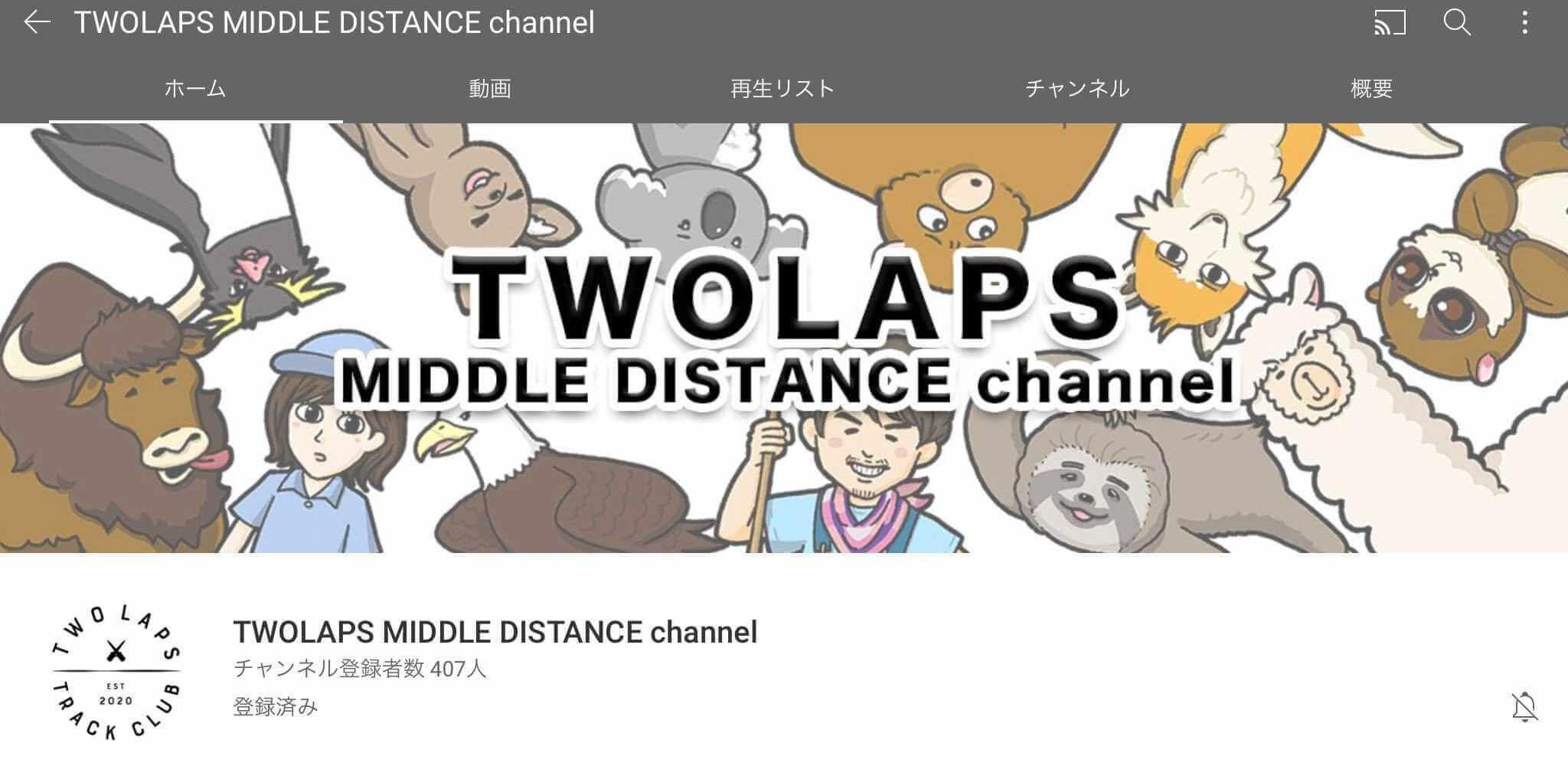 聖火リレーと陸上のYouTubeチャンネルについて~PodcastQR「Track Town JPN」