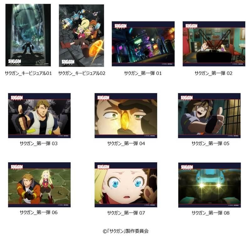 全国のコンビニのマルチコピー機で購入できる「コンビニプリント」よりTVアニメ『サクガン』のブロマイドを新発売!