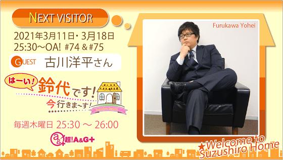 『はーい!鈴代です! 今行きまーす!』 古川洋平さんへのメール大募集!