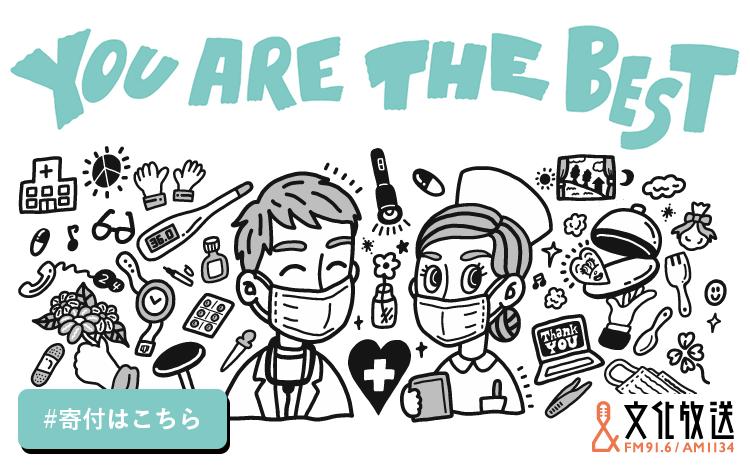 医療職だけでなく飲食店のみなさまの応援にも!「YOU ARE THE BESTプロジェクト~」