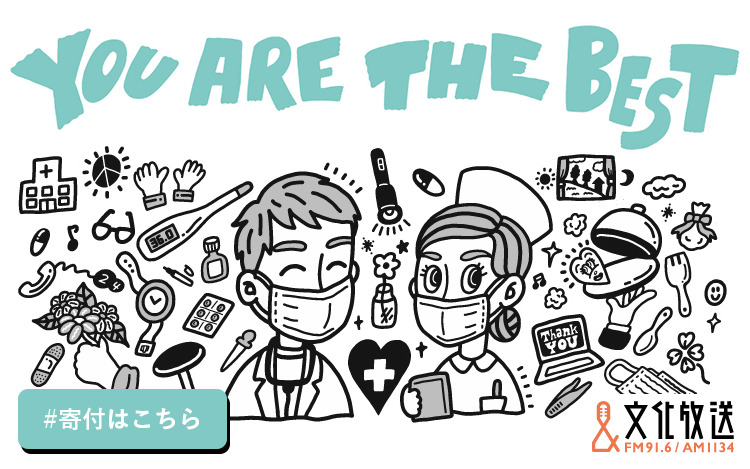 YOU ARE THE BEST~医療従事者・飲食店ありがとうプロジェクト
