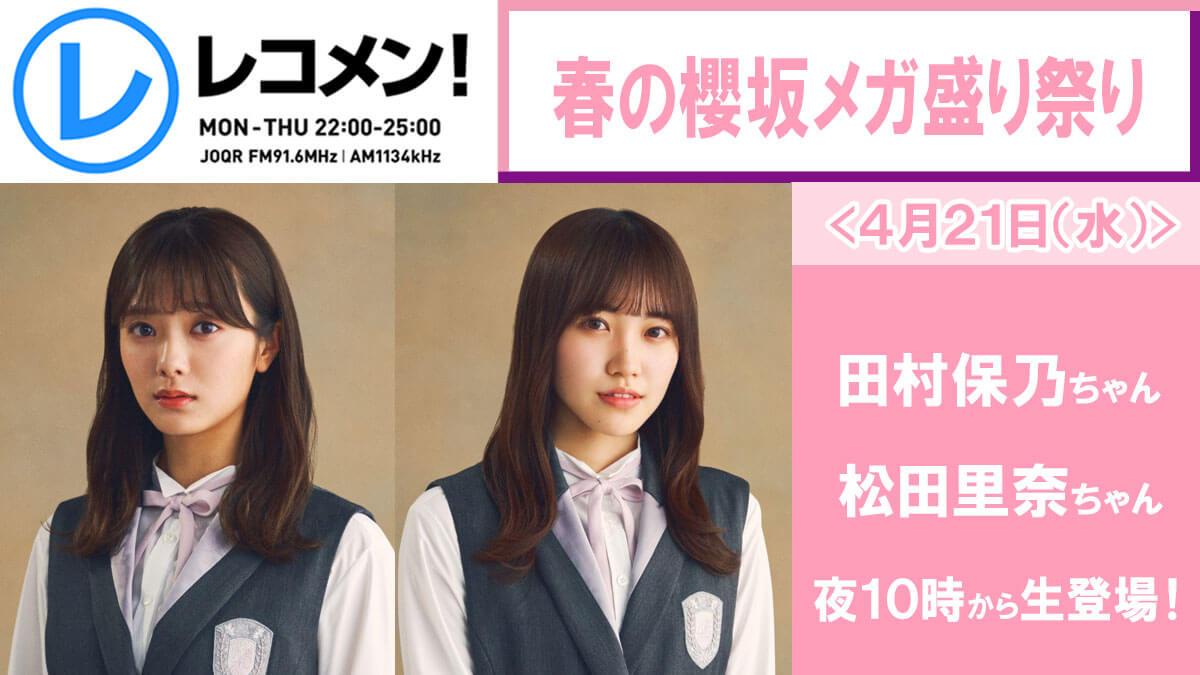 4/21(月)【櫻坂46】松田里奈ちゃん&田村保乃ちゃんが夜10時から生登場!