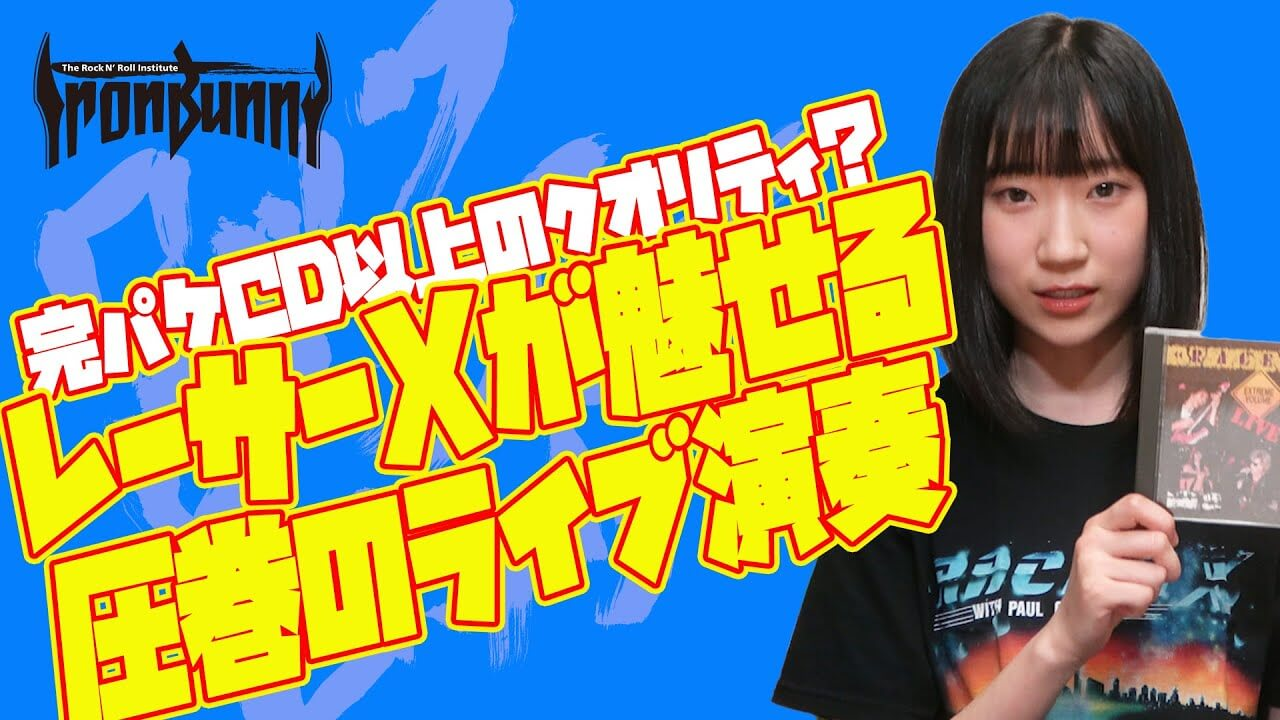 【レーサーXが魅せる圧巻のライブ演奏】EXTREME VOLUME / RACER X