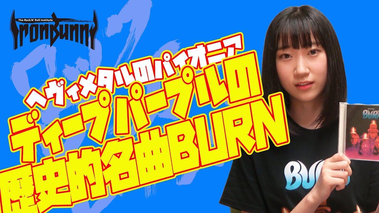 【ディープパープルの歴史的名曲 BURN】 Burn / Deep Purple
