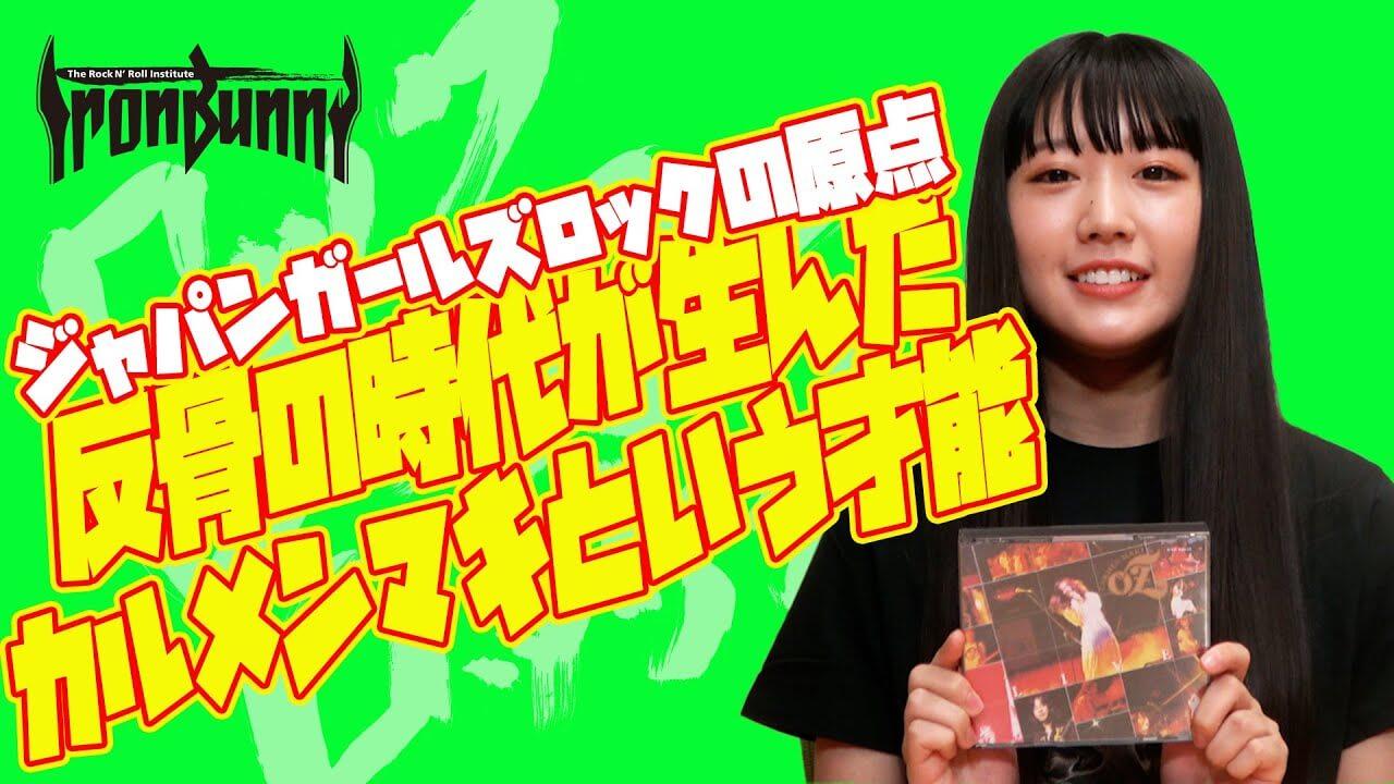 【反骨の時代が生んだカルメンマキという才能】カルメン・マキ&OZ LIVE / カルメン・マキ&OZ