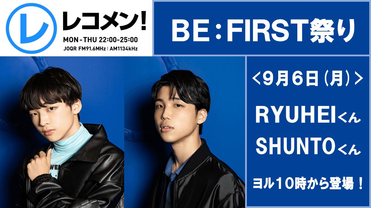 9/6(月)「レコメン! BE:FIRST祭り」一日目!SHUNTOくん&RYUHEIくんが登場!メンバーのタレコミ情報も!?