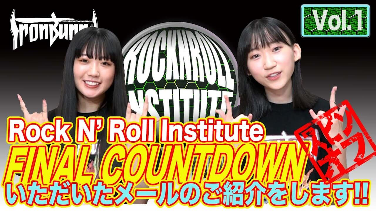 Rock 'N' Roll Institute FINAL COUNTDOWN いただいたメールのご紹介をします!! Vol.1