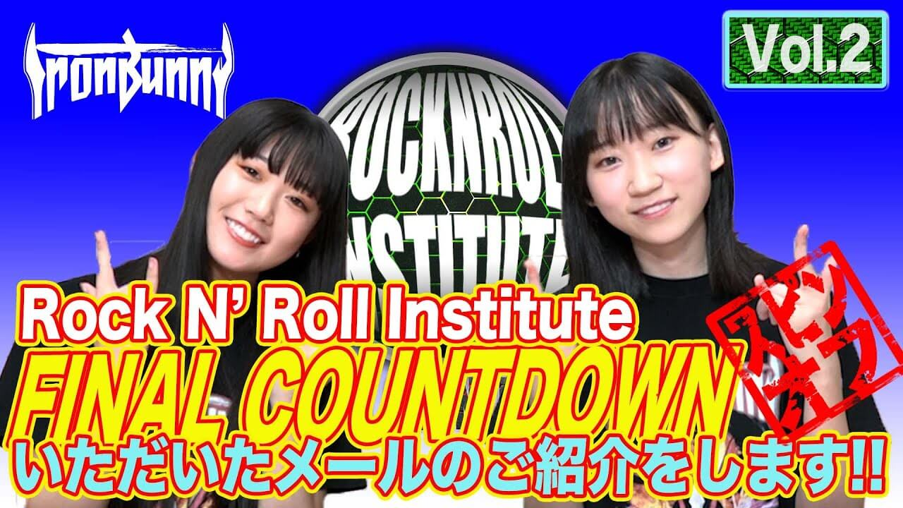 Rock 'N' Roll Institute FINAL COUNTDOWN いただいたメールのご紹介をします!! Vol.2