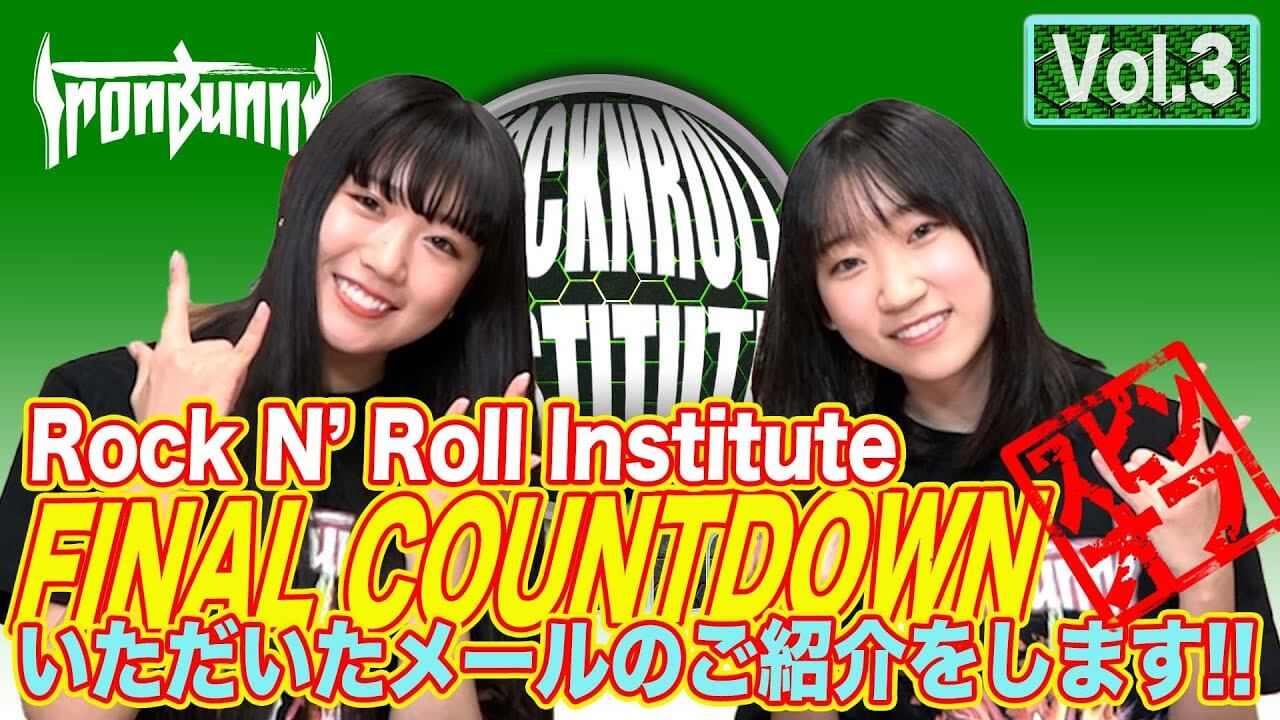 Rock 'N' Roll Institute FINAL COUNTDOWN いただいたメールのご紹介をします!! Vol.3