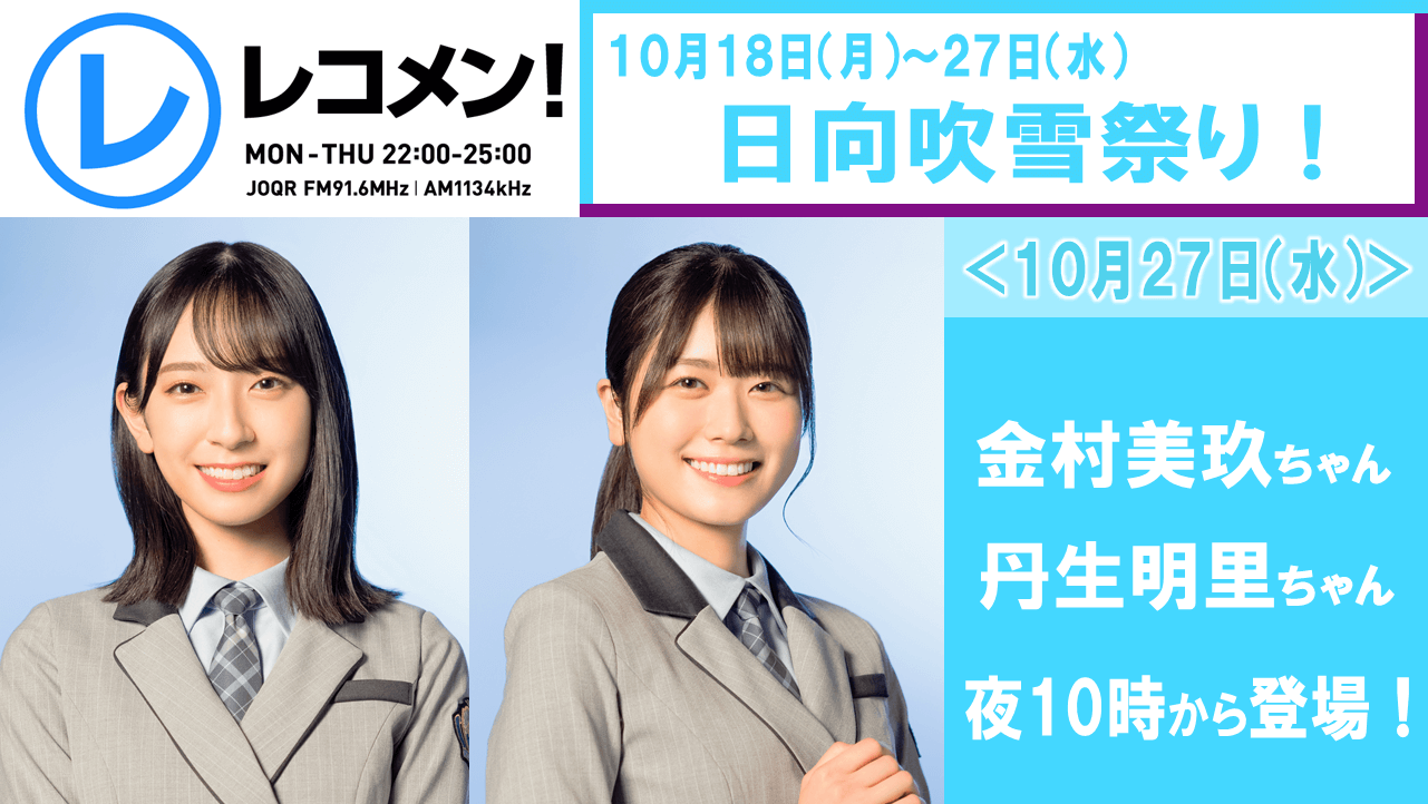 10/27(水)日向吹雪祭り最終日!金村美玖ちゃん&丹生明里ちゃんが生登場です!