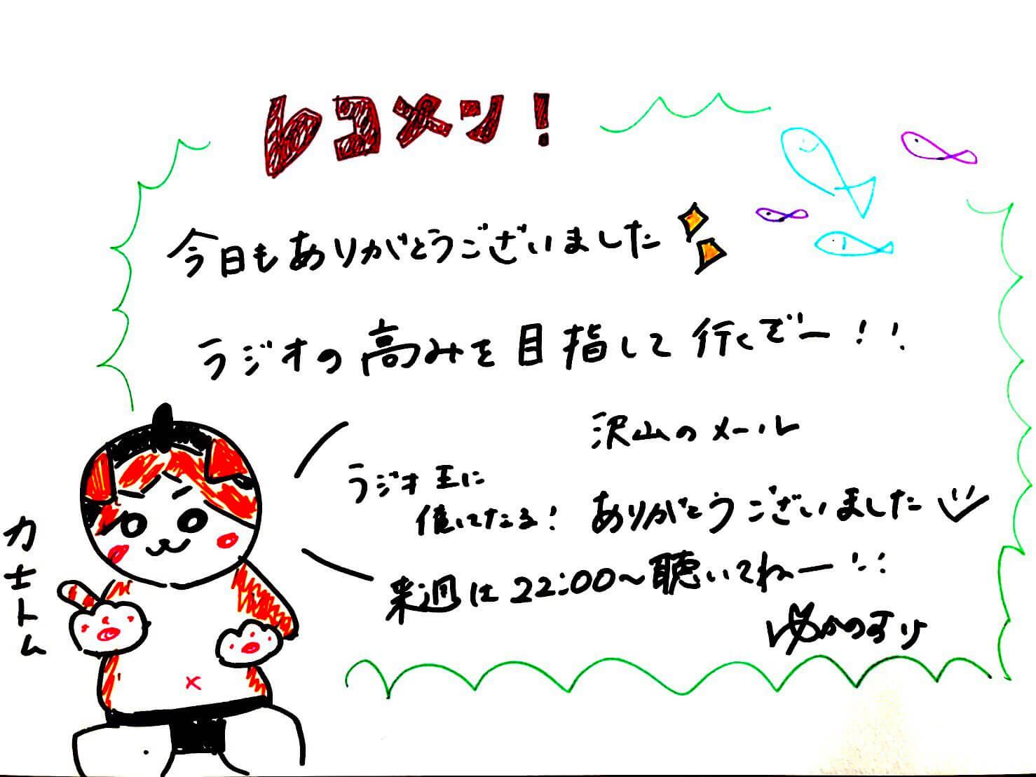3/15(月)放送レポ【櫻坂46】菅井友香